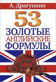 53 золотые английские формулы, А. Драгункин