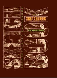 SketchBook. Рисуем пейзаж. Экспресс-курс рисования, И. Осипов