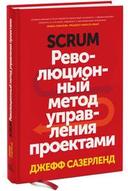 Scrum. Революционный метод управления проектами, Джефф Сазерленд