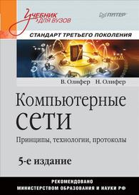 Компьютерные сети. Принципы, технологии, протоколы. Учебник, В. Олифер, Н. Олифер