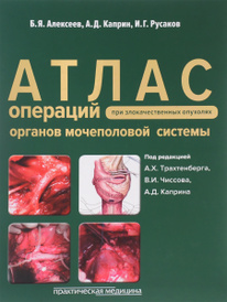 Атлас операций при злокачественных опухолях органов мочеполовой системы,