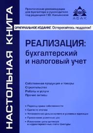 Реализация. Бухгалтерский и налоговый учет, Г. Ю. Касьянова