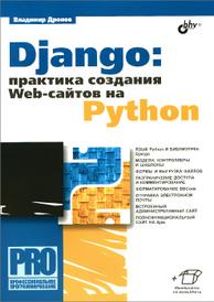 Django: Практика создания Web-сайтов на Python, Владимир Дронов