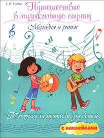 Путешествие в музыкальную страну. Мелодия и ритм (+ наклейки), С. И. Гусева