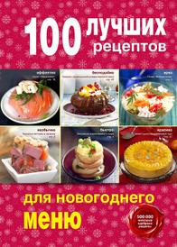 100 лучших рецептов для новогоднего меню,