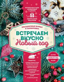 Встречаем вкусно Новый год. Праздничные блюда и сервировка, Е. Левашева