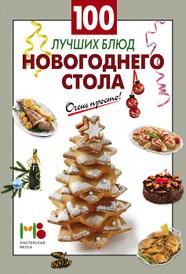100 лучших блюд новогоднего стола,