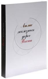 Атлас железных дорог России (подарочное издание),