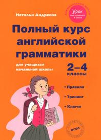 Полный курс английской грамматики. 2-4 классы, Наталья Андреева