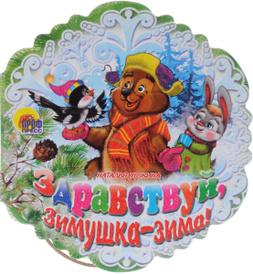 Здравствуй, зимушка-зима!, Наталья Ушкина