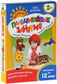 Пальчиковые занятия 2+(комплект из 12 книг), Лена Данилова