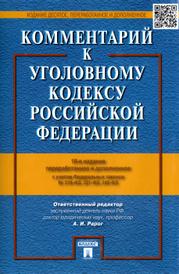 Комментарий к Уголовному кодексу Российской Федерации,