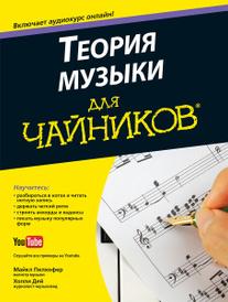 """Теория музыки для """"чайников"""" (+ аудиокурс), Майкл Пилхофер, Холли Дей"""