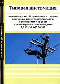 Типовая инструкция по техническому обслуживанию и ремонту воздушных линий электропередачи напряжением 0,38-20 кВ с неизолированными проводами РД 153-34.3-20.662-98,