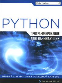Программирование на Python для начинающих, Майк МакГрат