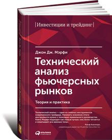 Технический анализ фьючерсных рынков. Теория и практика, Джон Дж. Мэрфи