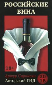 Российские вина. Авторский гид 2015, Артур Саркисян
