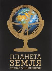 Планета Земля. Полная энциклопедия, Ю. М. Добрыня