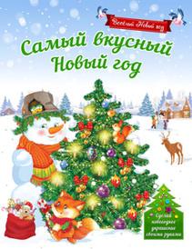 Самый вкусный Новый год, Н. М. Воробьева