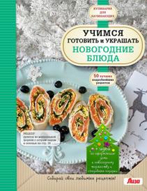 Учимся готовить и украшать новогодние блюда,