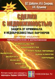 Сделки с недвижимостью. Защита от криминала и недобросовестных партнеров, В. Г. Шабалин, И. А. Смирнов, А. К. Кузьмина