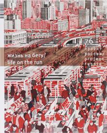 Проект Россия. Жизнь на бегу, № 76, 2015 / Project Russia: Life on the Run, №76, 2015,