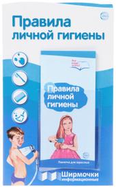 Правила личной гигиены. Ширмочки информационные (+ буклет), Т. В. Цветкова