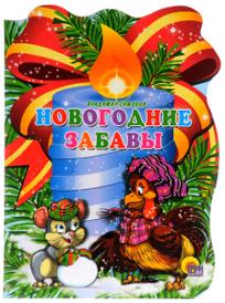 Новогодние забавы, Владимир Симонов