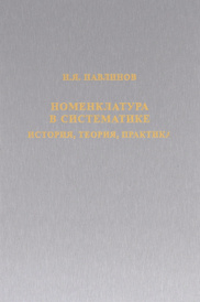 Номенклатура в систематике. История, теория, практика, И. Я. Павлинов