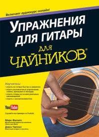 Упражнения для гитары для чайников, Марк Филипс, Джон Чаппел