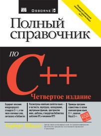 Полный справочник по C++, Герберт Шилдт