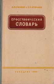 Орфографический словарь,