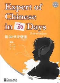 Expert of Chinese in 30 Days: Intermediate (+ CD),