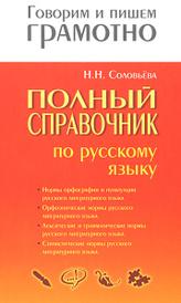 Полный справочник по русскому языку, Н. Н. Соловьёва