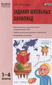 Задания школьных олимпиад. 1-4 классы, О. Н. Пупышева