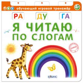 Я читаю по слогам, Е. Писарева