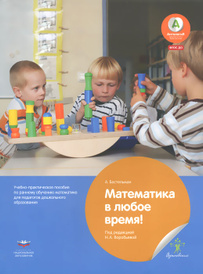 Математика в любое время!, А. Бостельман