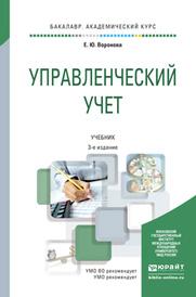 Управленческий учет. Учебник, Е. Ю. Воронова