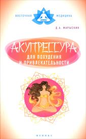 Акупрессура для похудения и привлекательности, Д. А. Марыскин