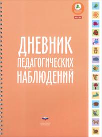 Дневник педагогических наблюдений, Е. Ю. Мишняева