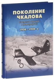 Поколение Чкалова. Советская авиация в фотографиях 1920-1930-е. Альбом, Г. Ф. Петров