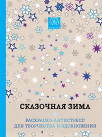 Сказочная зима. Раскраска-антистресс для творчества и вдохновения,