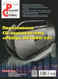 Ремонт & сервис электронной техники, №8(203), 2015,