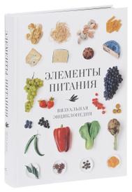 Элементы питания. Визуальная энциклопедия, Луки Верле,Джилл Кокс