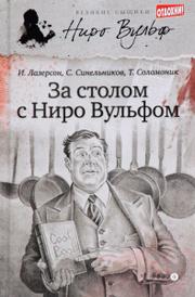 За столом с Ниро Вульфом, И. Лазерсон, С. Синельников, Т. Соломоник