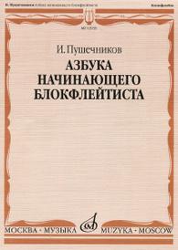Азбука начинающего блокфлейтиста, И. Пушечников