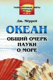 Океан. Общий очерк науки о море, Дж. Меррей