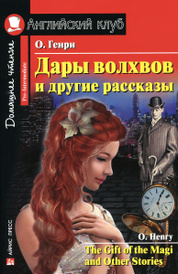 Дары волхвов и другие рассказы / The Gift of the Magi and other Stories: Pre-Intermediate, О. Генри