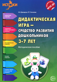 Дидактическая игра - средство развития дошкольников 3-7 лет. Методическое пособие, А. Н. Давидчук, Л. Г. Селихова