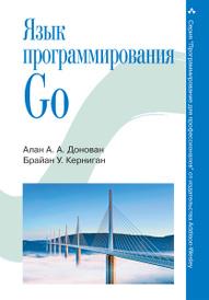 Язык программирования Go, Алан А. А. Донован, Брайан У. Керниган